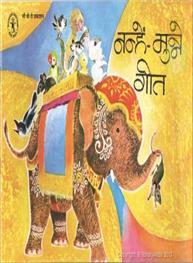 Nanhen Munhen Geet