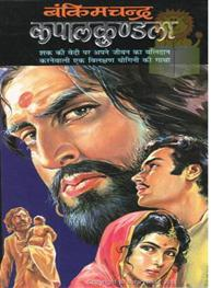 Kapalkundala: Hindi