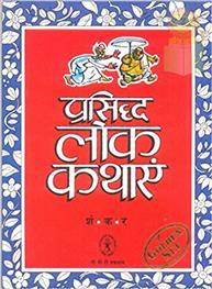 Prashid Lok Kathayein
