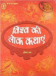 Vishav Ki Lok Kathayen