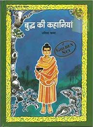Buddha Ki Kahaniya