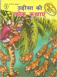 Orissa Ki Lok Kathayehin