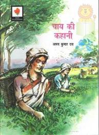 Chai Ki Kahani