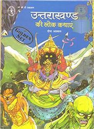 Uttrakhand Ki Lok Kathayen