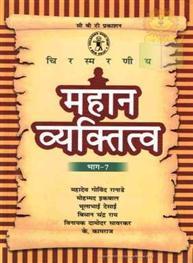 Mahan Vyaktitwa Bhag - 7