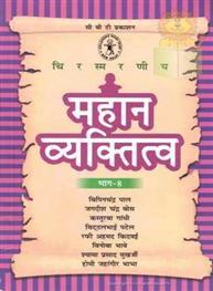 Mahan Vyaktitwa Bhag - 8