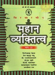 Mahan Vyaktitwa Bhag - 10