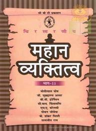 Mahan Vyaktitwa Bhag - 11