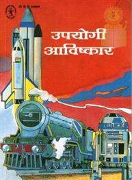 Upyogi Awishkar
