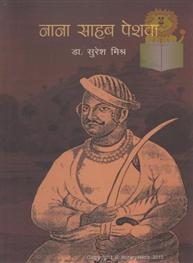 Nana Sahib Pesava