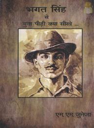 Bhagat Singh Se Yuw..