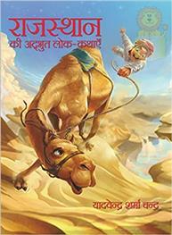 Rajisthan ki Adbhut..