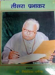 Tisara Prabhakar