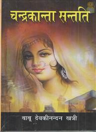 Chandrakanta Santat..