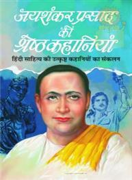 Jaishankar Prasad K..