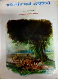 Pratinidhi Burmee K..
