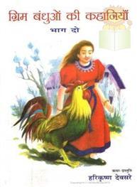 Grimm Bandhuon Ki K..