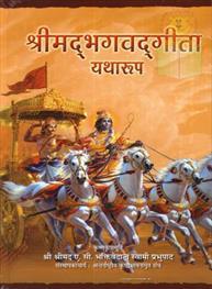 Shrimad Bhagavad Ge..