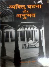 Vyakti Ghatna Aur A..