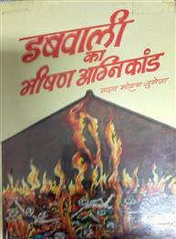 Dabalee Ka Bheeshan..