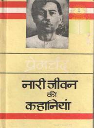 Nari Jivan Ki Kahan..
