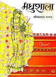 Madhushala: Hindi
