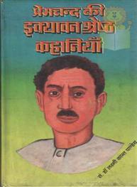 Premchand Ki Ekyawa..