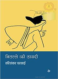 Nithalle Ki Diary (..